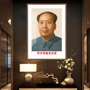 毛主席像墻畫偉人頭像毛澤東畫像掛畫客廳中堂鎮宅壁畫玄關裝飾畫