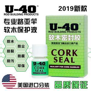 U40 U-40軟木保護液 魚竿 路亞竿 軟木保護液手把護理劑液密封