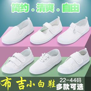 儿童室内鞋童鞋学生白色运动球鞋幼儿园小白鞋男女童白布鞋帆布鞋