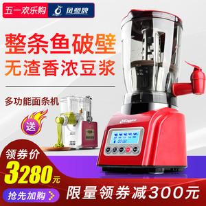 台湾Kingpro J-1202凤梨牌破壁料理机多功能加热调理养生搅拌机