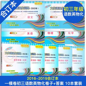 16-19领先一步文化课强化训练 上海中考一模卷 语文数学英语化学物理5科套装 试卷+答案 合订本 初三第一学期期末质量抽查试卷