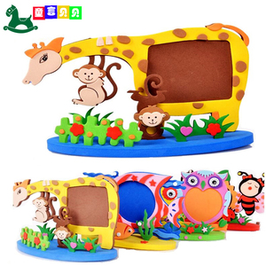 幼儿园儿童粘贴画手工益智diy制作材料包 eva立体动物情景相框