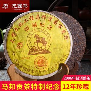 买6送1龙园号马邦贡茶普洱茶熟茶12年珍藏云南陈香老茶熟茶饼400g