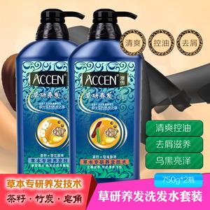 澳雪草研養發洗發水套裝750g*2瓶男女士去屑滋養烏黑茶籽皂角控油