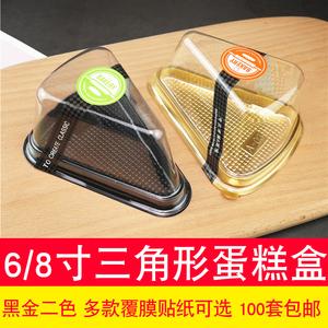 包郵三角形蛋糕盒6寸8寸千層慕斯切件透明塑料盒烘焙西點盒100套
