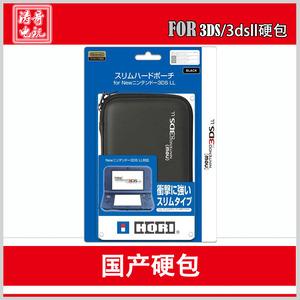 包邮HORI new3DS包 专用收纳硬包 3ds收纳包 3DS保护包 国产配件