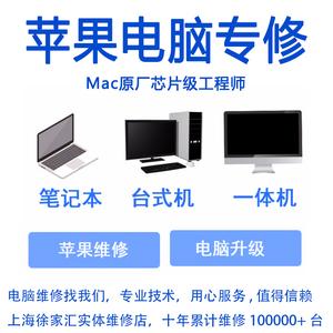 苹果笔记本电脑进水维修寄修主板macbook proair更换屏幕总成键盘