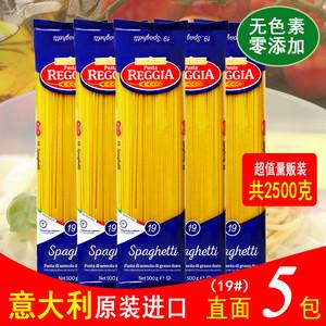 意大利面原裝進口Reggia優惠促銷裝5包直面19號圓面條意面包郵