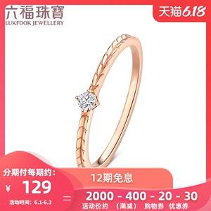 六福珠寶玫瑰金鉆戒求婚愛情之箭18k鉆石戒指送女友正品29791