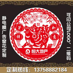 2019猪年静电膜窗花剪纸定制广告logo创意专版福字贴春节装饰宣传