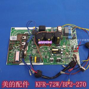 美的变频空调 室外机三匹 3p电脑主板kfr-72w/bp2-270 控制电路板