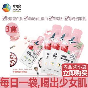 3盒中糧可益康燕窩肽膠原蛋白肽液態飲品水解粉魚膠蛋白肽口服液