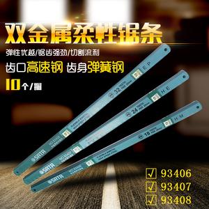 世达五金切割工具93407金属钢锯条93408高速钢丝锯条片93406