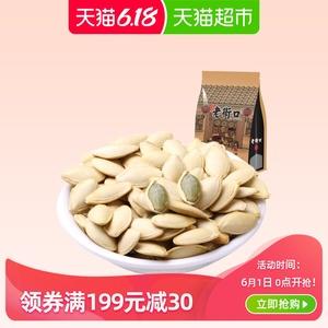 老街口南瓜子1斤家庭裝咸味炒熟南瓜籽炒貨干貨零食獨立小包裝