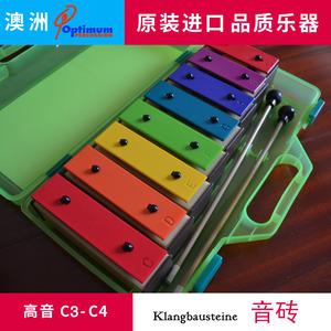 【高音音砖】澳洲Optimum敲琴打击乐器专业奥尔夫教具学生早教