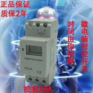 THC15A小时控定时自动开关时间控制器导轨式配电箱微型精准时控器