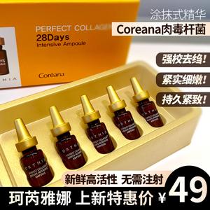 韩国coreana高丽雅娜肉毒杆菌安瓶涂抹式精华原液5支*2ml/盒装