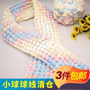 秒杀价手工编织毛线 波波球 柔软围巾线 小球球 珍珠线 葡萄线