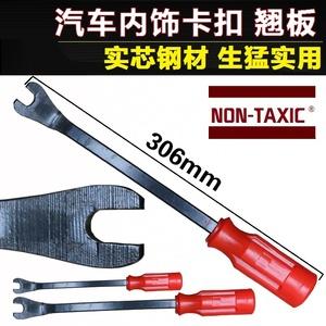 钢翘板 拆车撬卡扣撬棒起子钳汽车音响门塑料板装潢拆卸工具
