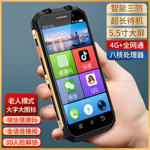 三防智能手机老人超长待机4G全网通大屏大字大声电信老年机学生价