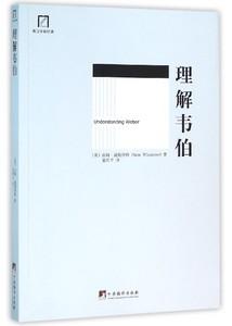 正版書籍理解韋伯(Understanding Webe)9787511722171