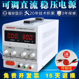 可调直流稳压电源30V60V大功率恒流电镀充电测试实验直流可调电源