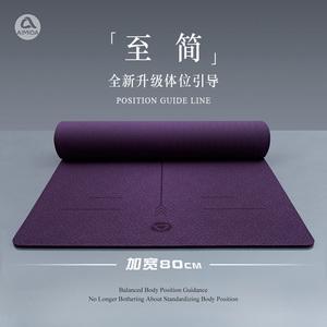 艾米达tpe瑜伽垫加宽加厚加长?#20449;?#21021;学者健身防滑瑜珈垫家用地垫