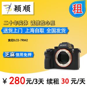 出租微单相机 索尼 ILCE-7RM2 A7R2 a7r2 内录4k 颖顺器材租赁