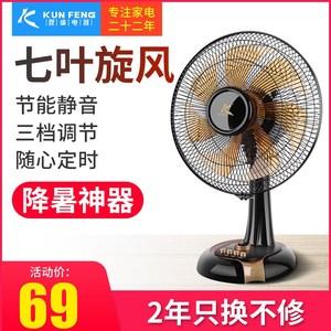 昆峰電器電風扇臺式家用靜音臺扇宿舍辦公室立式搖頭定時桌面電扇