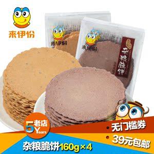 來伊份雜糧脆餅160g*4盒裝紅棗枸杞/黑四寶味薄餅餅幹來一份零食