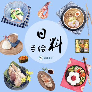 手绘日本日式水彩森系日料菜单插画手帐小元素设计矢量png素材图