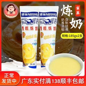 雀巢鷹嘜煉奶185g*2支裝煉乳面包吐司蛋撻液奶茶專用家用烘焙材料