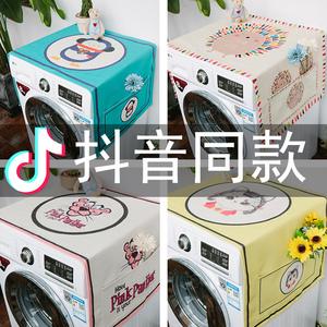 滾筒洗衣機罩蓋布單開門冰箱防塵罩防水蓋巾微波爐北歐床頭柜遮蓋