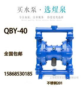 上海氣動隔膜泵不鏽鋼QBY-40鋁合金鑄鐵工業氣動水泵QBK-25耐腐蝕