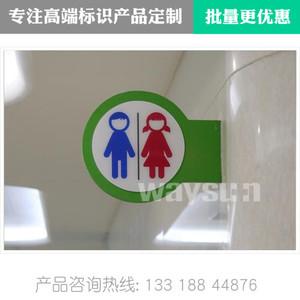 卡通立墙洗手间牌定制可爱伸出式儿童医院幼教机构卫生间标识标牌
