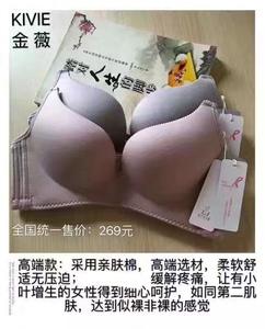 金薇內衣女品牌特價清倉處理