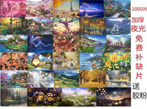 拼图1000片木质风景
