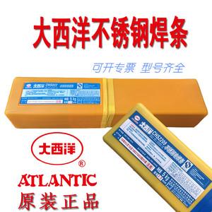 大西洋A102A022A402不銹鋼焊條316L/A132A302E2209/308CHS304/3.2