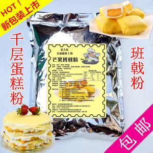 包邮促销乐大东芒果松饼粉 芒果班戟粉 千层蛋糕皮专用粉2500克