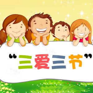 三愛三節PPT 小學幼兒園班會課件 愛學習愛勞動 節約糧食用電用水