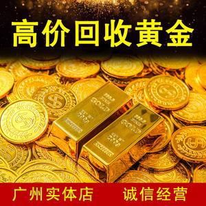 高價回收黃金首飾金鏈戒指投資金條金幣999足金18k金二手貴金屬