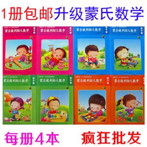 蒙臺梭利幼兒數學 幼兒園教材 小中大學前班 啟蒙數學