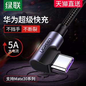 綠聯type-c數據線5a超級快充游戲彎頭加長tpc-c安卓p10nova5/3充電器線通用華為mate20p30pro4榮耀v10v20手機