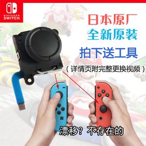 任天堂原装Switch摇杆JoyCon左右手柄摇杆NS方向Lite维修漂移配件