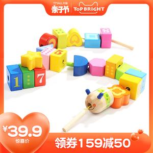 1-2-3岁宝宝穿线积木儿童串串珠玩具益智穿珠子一两岁早教