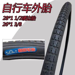 自行車外胎朝陽牌26寸28寸內外輪胎硬邊軟邊