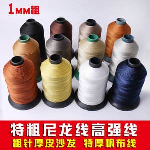 粗线宝塔线尼龙线高强线1mm 捆绑绳牢固耐用打包绳帐篷绳建筑用线
