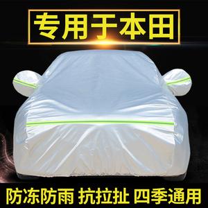 專用于本田雅閣飛度凌派繽智CRV十代思域XRV車衣車罩防曬防雨通用