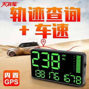 天將軍HUD抬頭顯示器海拔里程表車載時鐘汽車gps定位器后窗速度儀
