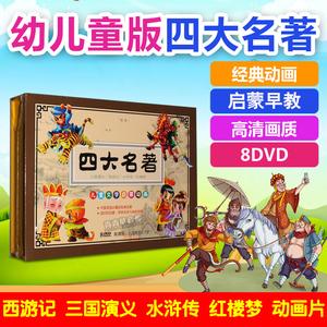 幼儿童版四大名著西游记三国演义水浒传红楼梦动画片光盘8DVD碟片